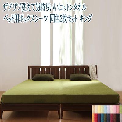 送料無料 同色2枚セット 綿100% コットン100% 洗える タオル素材 さらさら快適コットンタオルのボックスシーツ キングサイズ 家具通販 新生活 040701345