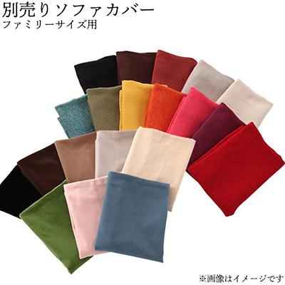 送料無料 コーナーカウチソファ【別売りカバー】ファミリーサイズ 040101933