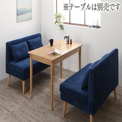 送料無料 ダイニングソファのみ 2点セット (2人掛けソファ2脚) 北欧デザインソファ リビングダイニング SLIVE スライブ ソファセット ソファー 食卓椅子 ネイビー ブラウン グレー 500033490