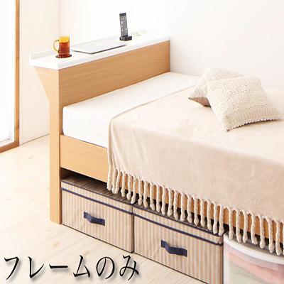 送料無料 ベット シングル フレームのみ ワイド棚 コンセント付き サトゥルノ シングルベット 木製ベット 4段階高さ調節 床下活用 収納スペース 一人暮らし ワンルーム おしゃれ 040119242