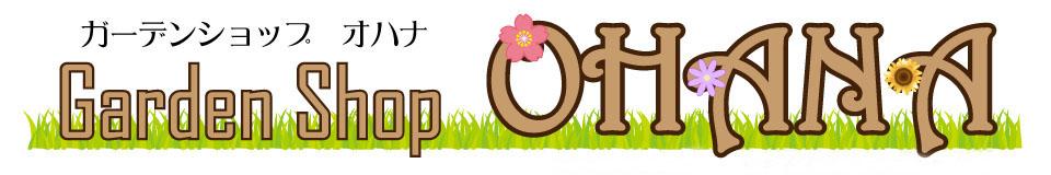 Garden Shop OHANA:季節の花や植栽などの販売。ガーデニングで笑顔あふれる暮らし