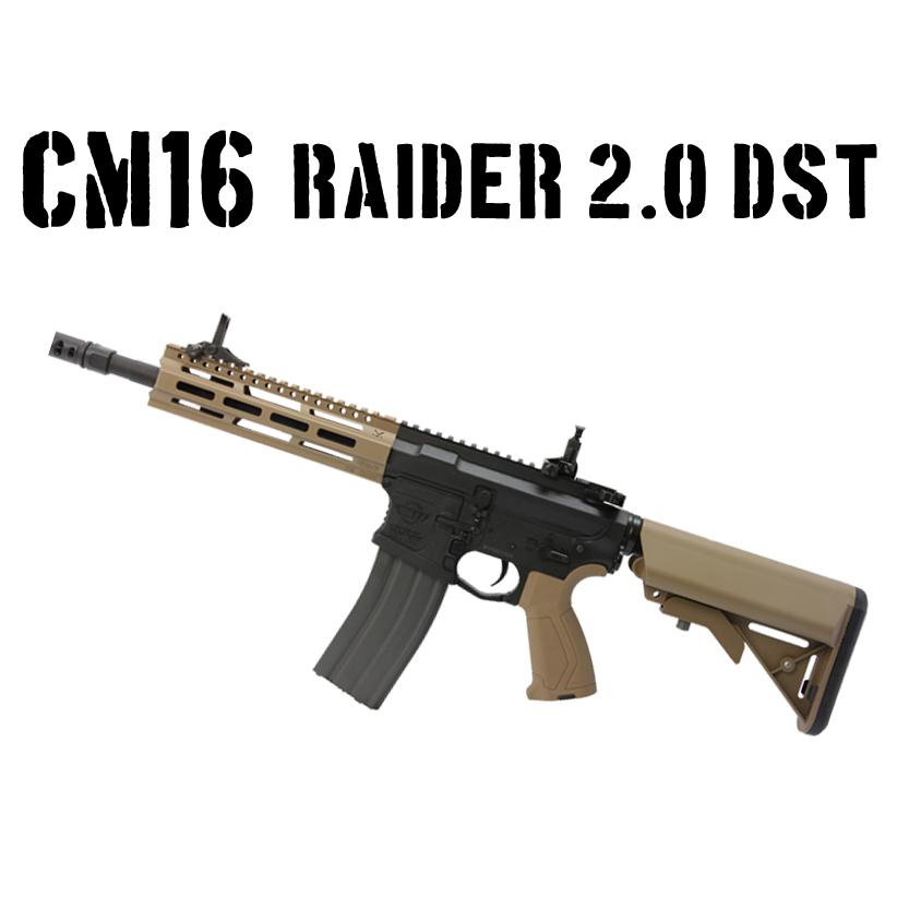 G&G CM16 Raider 2.0 DST【G&G電動ガン・G&G電動エアガン】
