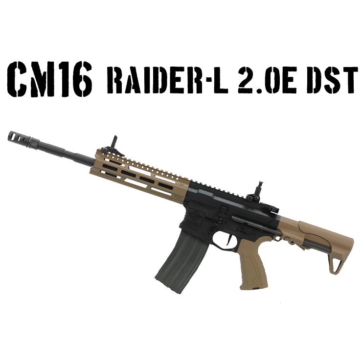 G&G CM16 Raider-L 2.0E DST【G&G電動ガン・G&G電動エアガン】
