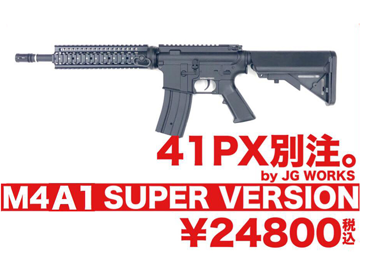 JGWORKS M4A1 特別仕様