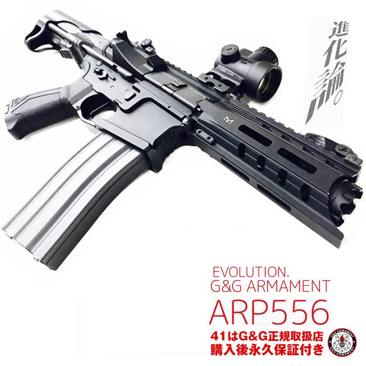 G&G ARP556 【G&G電動ガン・G&G電動エアガン】