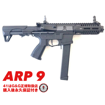 G&G ARP-9【G&G電動ガン 購入後 永久保証付き】G&G ARMAMENT エアソフトガン【送料無料】【レビューを書いて次回使える5%OFFクーポンゲット】【G&G オフィシャルショップ 41ミリタリー】
