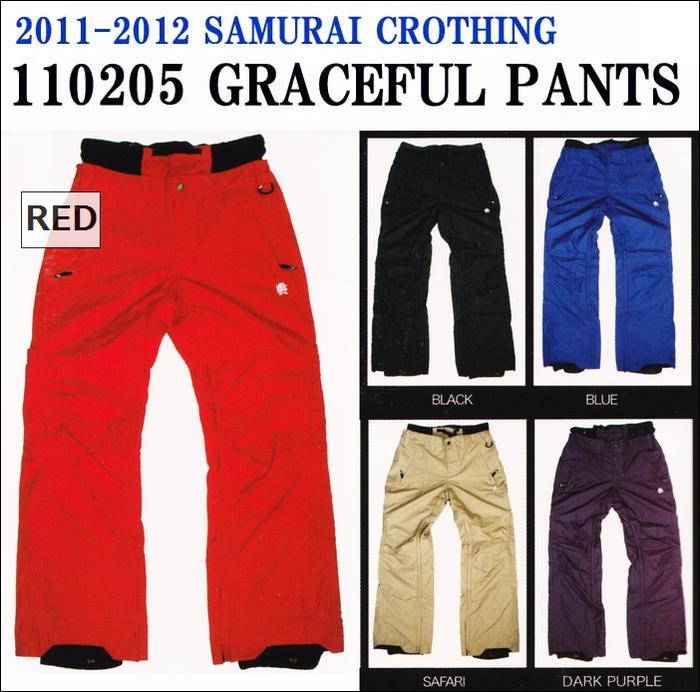 *SHOP* SAMURAI CLOTHING 侍クロージング 2011-2012 サムライ 110205 GRACEFUL PANT グレイスフルパンツ スノーボードウェア 送料無料