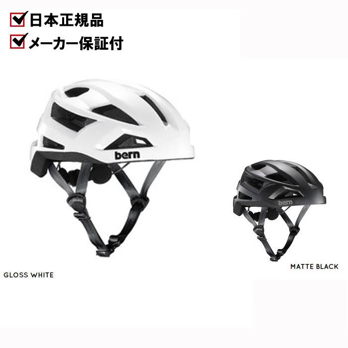 bern バーン ヘルメット FL-1 LIBRE エフエルワン リブレ サイクリング 自転車