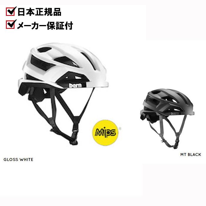 bern バーン ヘルメット MIPS ミップス FL-1 最高峰モデル サイクリングヘルメット 自転車