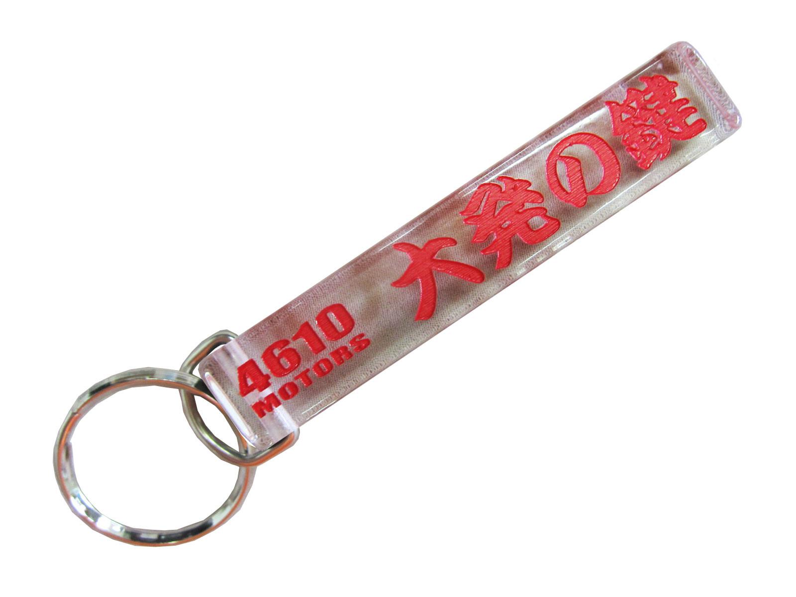 ちょっと懐かしいスタイルのキーホルダー 大発の鍵 シロウトモータース 4610MOTORS Mini HOTEL K R☆ミニホテルキーリング 25%OFF DIHATSU ダイハツ だいはつ 大発 キーチェーン R C H リング ホルダー キーリング 鍵 キーホルダー 誕生日プレゼント の鍵 キー