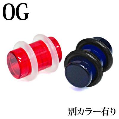 本物 高額売筋 ボディピアス 0g 0G シンプルな定番アイテム アクリルプラグ 0ゲージ 樹脂 拡張 ハイゲージ かわいい 色つき ラージゲージ ラージホール ロブ
