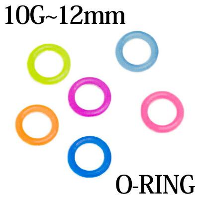 10G/8G/6G/4G/2G/0G/00G/12mm ボディピアス ペア売りカラーOリング / パーツ シリコン キャッチ ゴム オーリング 固定 留め具 2個入り 色付き 10ゲージ 8ゲージ 6ゲージ 4ゲージ 2ゲージ 0ゲージ 00ゲージ 12ミリ 10mm 10ミリ