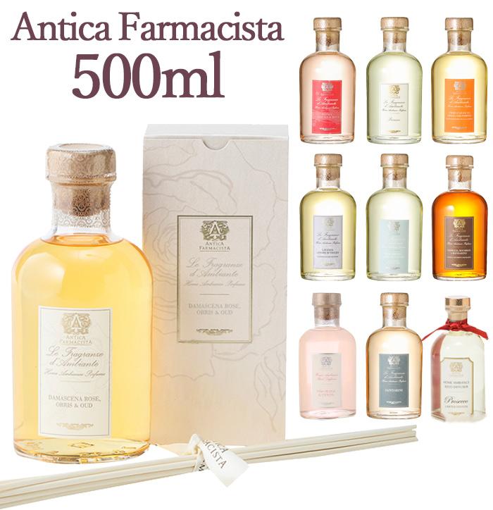 アンティカ ファルマシスタ ルームディフューザー 500ml ルームフレグランス ANTICA FARMACISTA