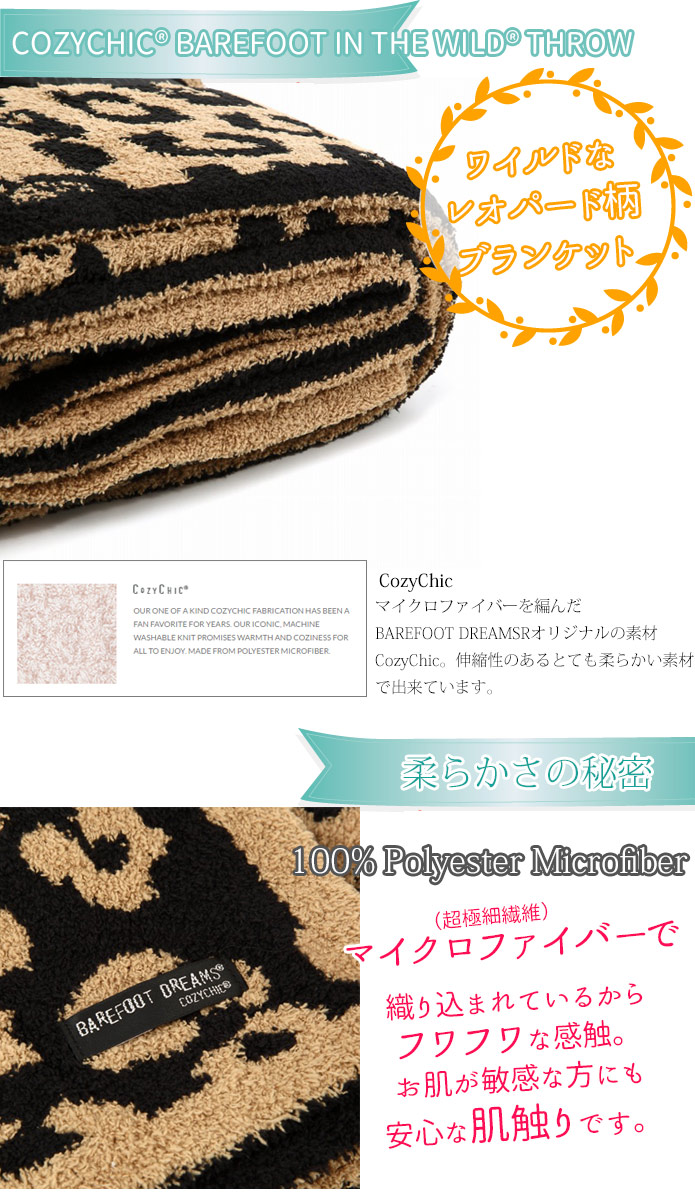 My Favorite Blanket In The World And Why You Need One Barefoot Dreams Leopard Last Chance Nordstrom Anniversary