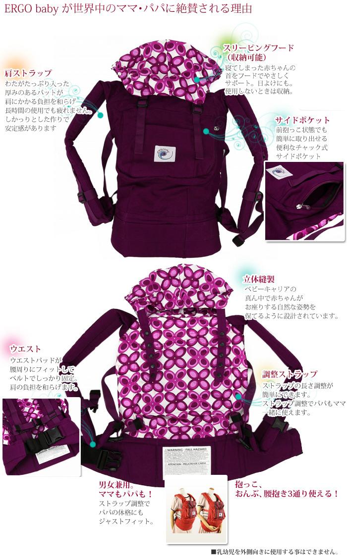 0448e64f294 Buy ergobaby purple mystic