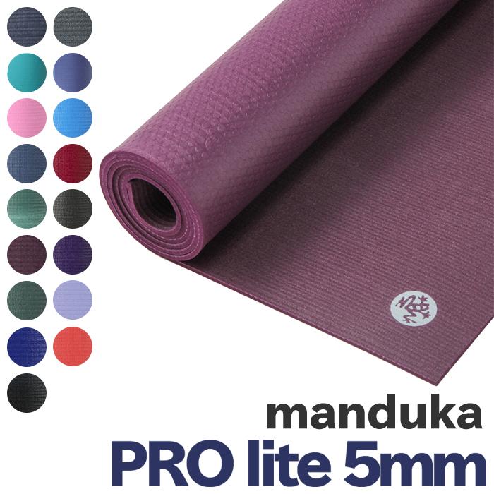 【クーポンで全品15%オフ】 Manduka マンドゥカ プロライト スタンダード 5mm PROlite Mat standard ヨガマット ヨガ マット 軽量 5mm ピラティス プロライト ブラックマット ヨガ 初心者 中級者 上級者
