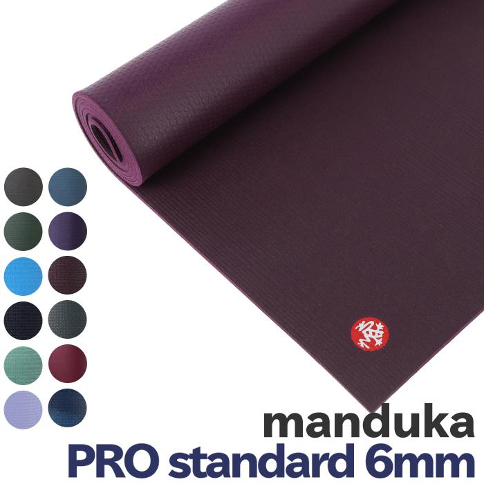 【エントリーでポイント3倍】 マンドゥカ ヨガマット Manduka ヨガマット PRO standard PRO71 ヨガ マット 6mm プロスタンダード 初心者 中級者 上級者