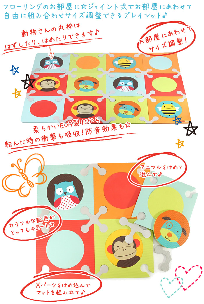 Beautyholic Skip Hop Skip Hop Place Pot Play Mat Animal