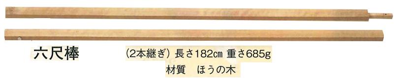 【舞台用】六尺棒