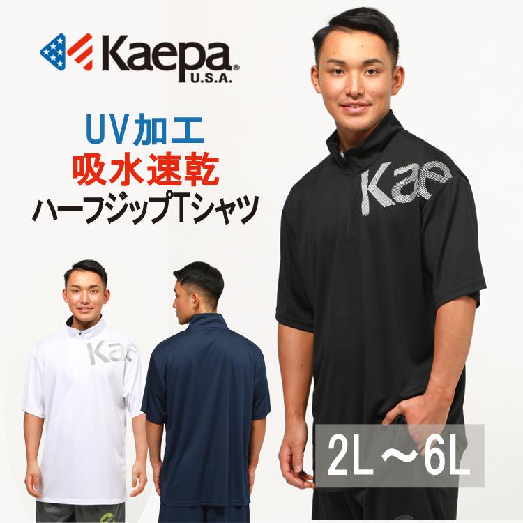 kaepa 半袖Tシャツ 大きいサイズ メンズ ケイパ UV加工 人気海外一番 吸水速乾 ハーフジップtシャツ 2L 新作からSALEアイテム等お得な商品 満載 送料無料 3L 目玉商品 6L 5L 4L フォーエル 大きいサイズの店