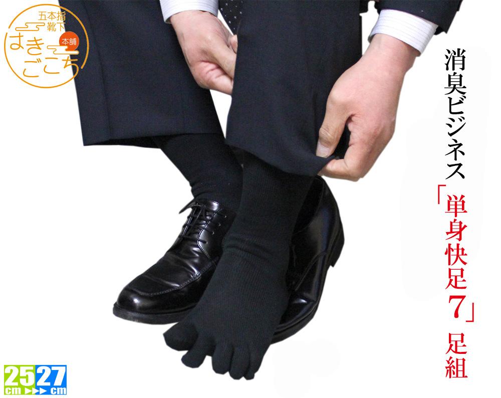 【日本製】《消臭 五本指 ビジネスソックス》メンズ 靴下  靴下 汗 ギフト 単身快足 7足組 五本指ソックスラッキーシール対応
