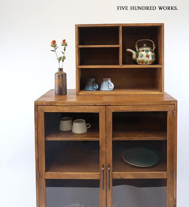 カウンターキャビネット(木製家具)  送料無料 500WORKS.コレクションケース 店舗什器 キャビネット 木製 アンティーク
