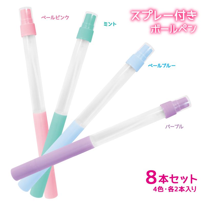 ネコポス送料無料 スプレー付き ボールペン 8本セット 4色×各色2本 持ち運び 消毒 アトマイザー ウイルス対策 ハイクオリティ 与え
