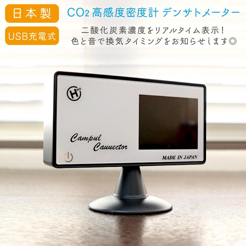 送料無料 値下げ 日本製 CO2 高感度密度計 デンサトメーター 二酸化炭素濃度 換気 店舗 飲食店 ヒロ コーポレーション スーパーセール タイムセール リアルタイム 測定器