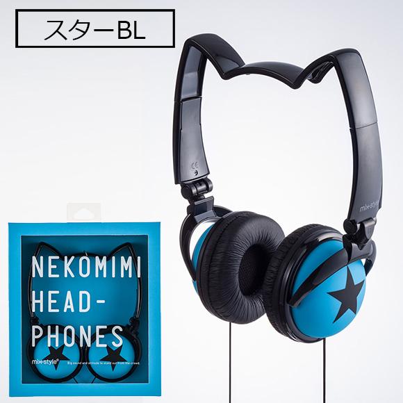 nekomimi headphone 猫耳耳机 [mix-style][Alipay/支付宝][中国銀聯][Axent Wear]