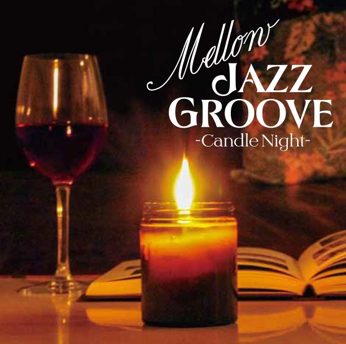 【楽天市場】ジャズ CD 試聴 Mellow JAZZ GROOVE -Candle Night- / メロウ