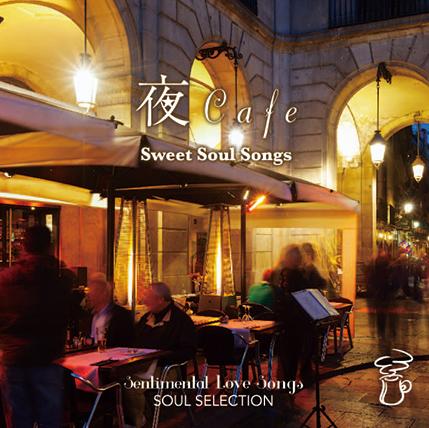 [밤 cafe] Sentimental Love Songs-Soul Selection/ヨルカフェ 감상 러브 송 서울 셀렉션