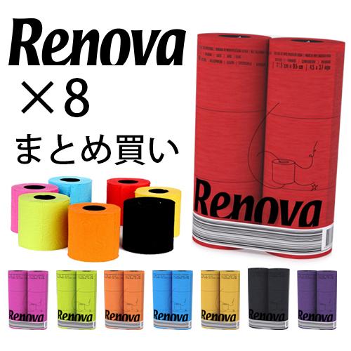 【全色セット】Renova 6Roll Pack - レノヴァ ポルトガル産高級トイレットロール トイレットペーパー お得な6ロールパック 3枚重ね&ほのかな香り付 8色から選べるカラフルなトイレットペーパー