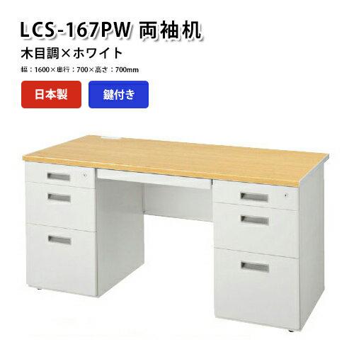 LCSシステムデスクは必要最小限の機能を備え コストパフォーマンスを追及したデスクシリーズです 送料無料 日本製 スチールデスク 机 つくえ 平机 デスク ワークデスク オフィスデスク 新作通販 事務用デスク 事務デスク ワークテーブル ホワイト 購買 LCS-167PW オフィス家具 引き出し付き 事務机 奥行70 引出付 パソコンデスク 白 平デスク 収納 PCデスク スチール製