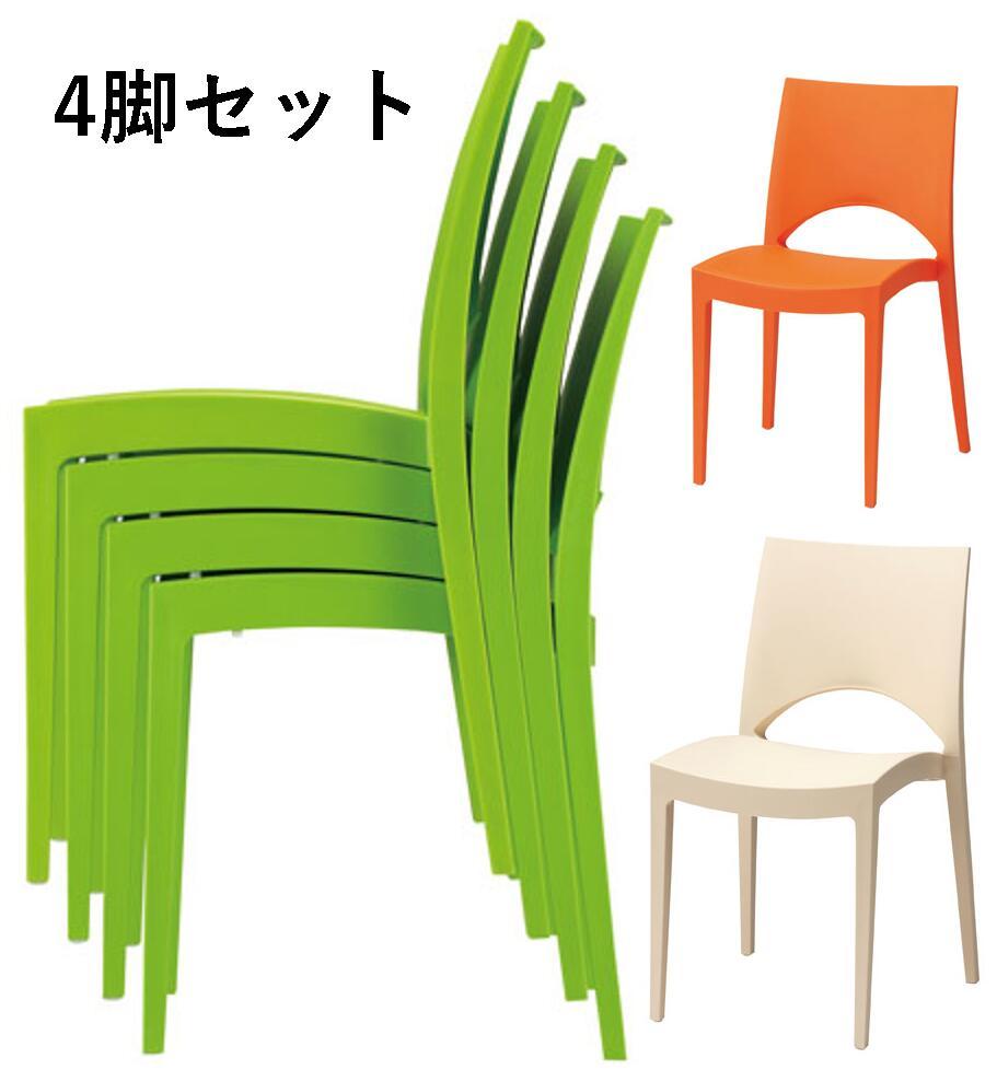 【関東送料無料】Parisチェア4脚セット イタリア製 ミーティングチェア 会議チェア カラフル アイボリー オレンジ グリーン イタリア 会議 椅子 チェア