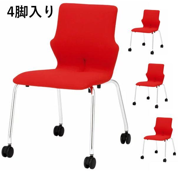 ポーランド製 スタッキングチェア ミーティングチェア 会議椅子 キャスター付き 4脚セット レッド 赤色
