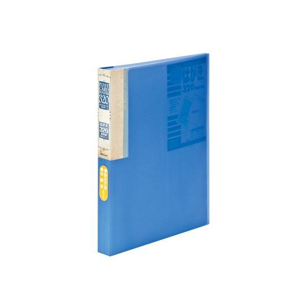 豊富な品 ナカバヤシ たっぷりはがきホルダー 受注生産品 320枚収納160ポケット SD-HCT2-A64B ブルー