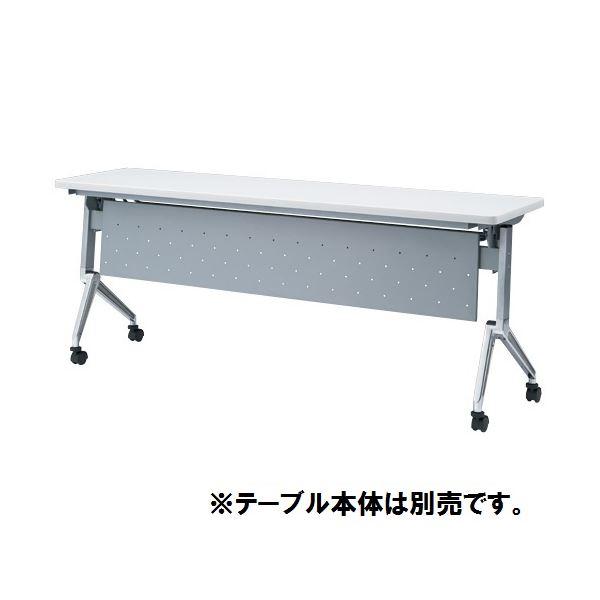 【本体別売】FRENZ テーブル NAN・FZN用幕板 F-P180