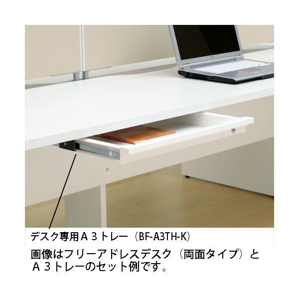 【デスク別売】プラス b-Foret A3引出 BF-A3TH-K W4 鍵付