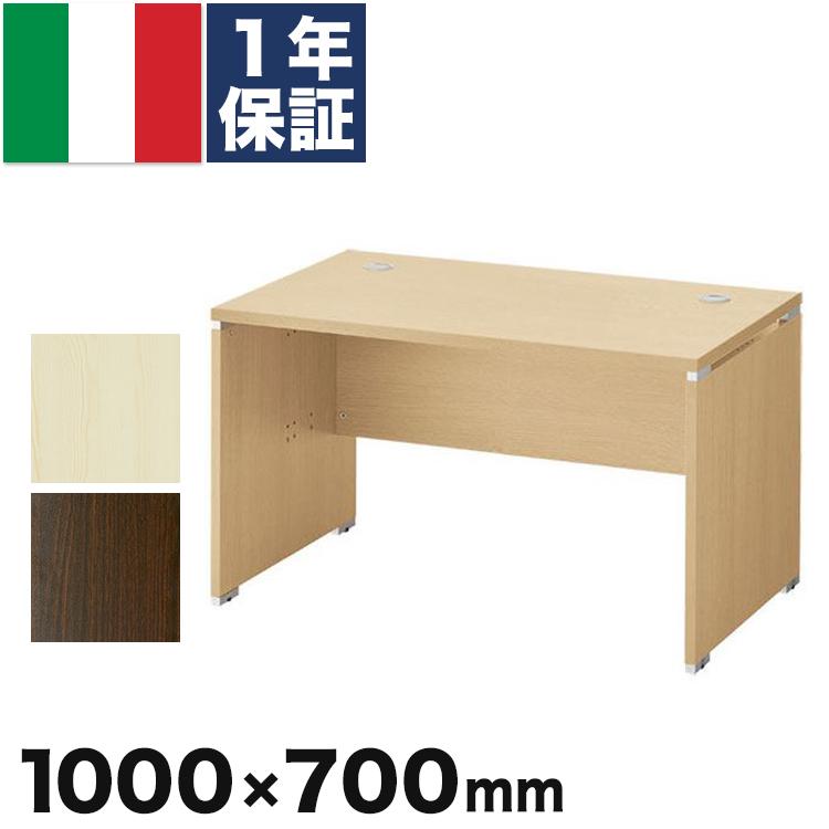 低ホルムアルデヒド・FSC認証で上質感があり天板厚は30mm! イタリア製 木製机 おしゃれデスク 耐荷重100kg ライトブラウン ダークブラウン 幅100cm 奥行70cm エイドス Ara