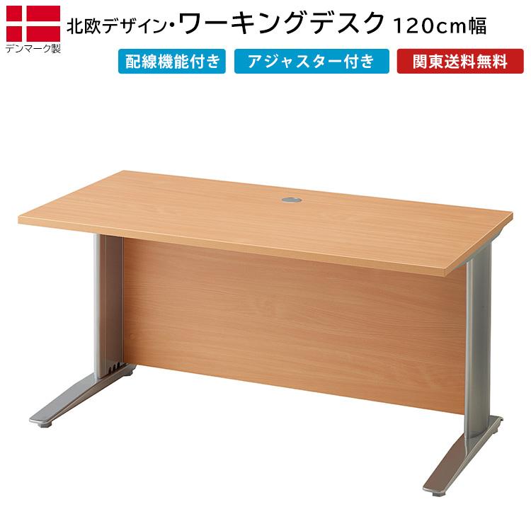 デンマーク製 木製机 おしゃれデスク ナチュラルブラウン 幅120cm 奥行75cm 幅1,200mm 奥行750mm