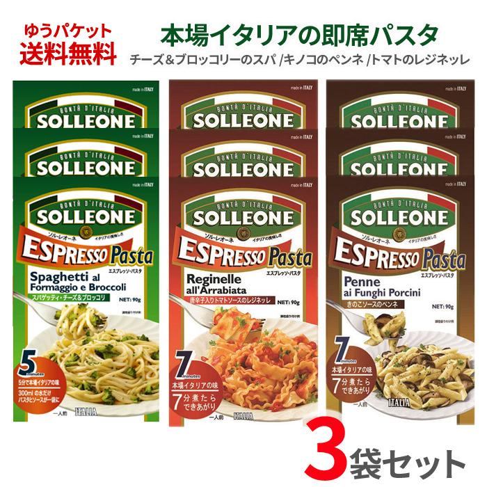 エスプレッソパスタ 即席スパゲティ SOLLEONE お試し3点セット  軽量フリーズドライ 非常食 アウトドアに  sol02
