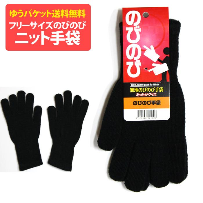 暖かふわふわ手袋にポロ靴下のおまけ付き 公式サイト ニット手袋 人気海外一番 黒 無地 ユニセックスおまけにウエスタンPOLOソックス zakka107 靴下 付き ブラック