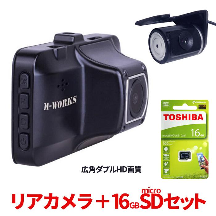 ダブルハイビジョン ドラレブレコーダー MW-DR2HD 広角フロント・リヤカメラ搭載  microSDカード付き モーション検知 zakka135