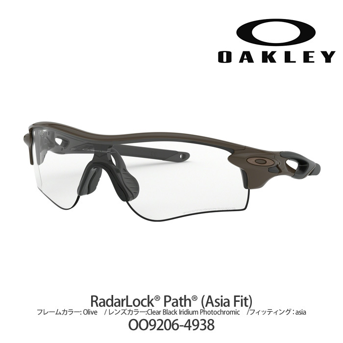 OAKLEY オークリー サングラス RADARLOCK PATH (Asian Fit) アジアンフィット OO9206-4938 偏光レンズ UVカット Clear Black Iridium Photochromic oa289