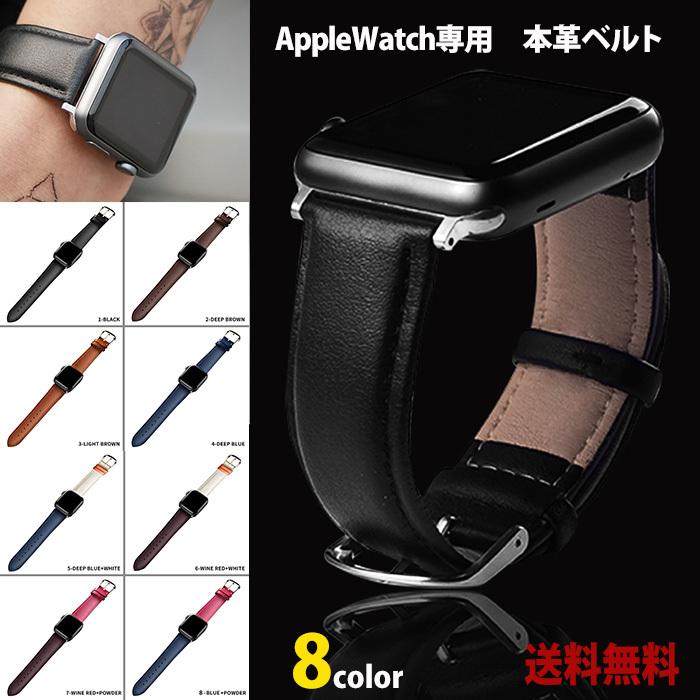 アップルウオッチ専用 高級感ある本革ベルト AppleWatc専用 レザーベルト アップルウオッチ メーカー直送 Apple Watch 5 4 3 革 44mm 40mm 42 バンド バンド38 送料無料限定セール中 本革 zakka151 iwatch