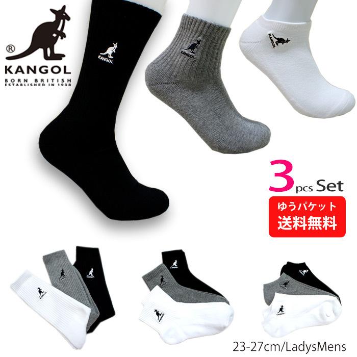 アイコンのカンゴールロゴをあしらったお得な3Pソックス 靴下 KANGOL カンゴール ワンポイントソックス 3足セット 23-27cm メンズ レディース ka01 ゆうパケット送料無料