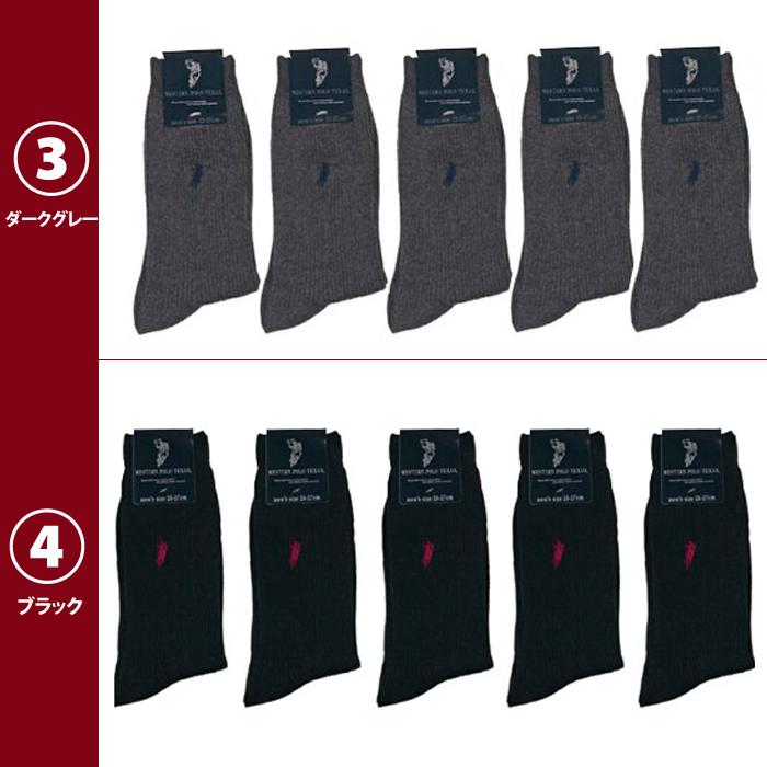 ウエスタン ポロ靴下 ソックス 5足セット 選べる10種類 メンズ 通学通勤にワンポイントソックス WESTERN POLO TEXAS サイズ25-27 zakka84 無地 アーガイル