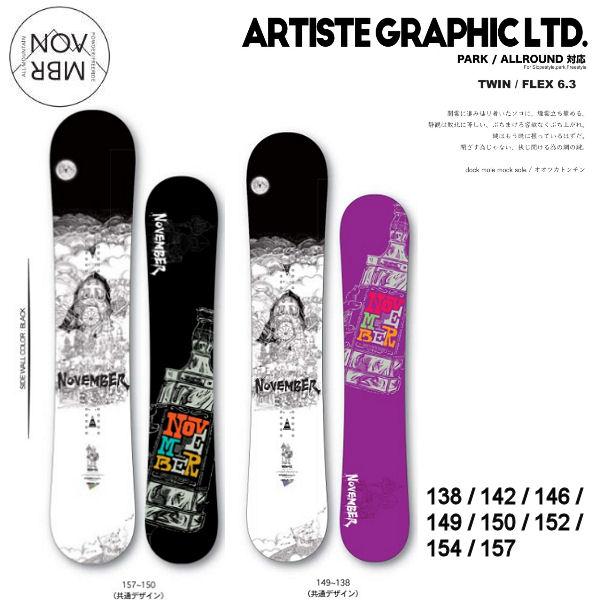 【予約受付中】【NOVEMBER】ノーベンバー 2019-2020 ARTIST GRAPHIC LTD. メンズ レディース スノーボード 板 パーク パイプ キッカー ツインチップ 138cm~157cm