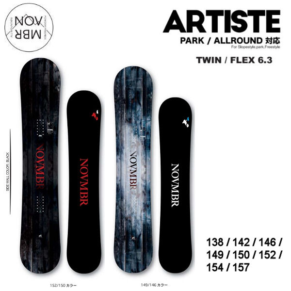 【予約受付中】【NOVEMBER】ノーベンバー 2019-2020 ARTISTE メンズ レディース スノーボード 板 パーク パイプ キッカー ツインチップ 138cm~157cm