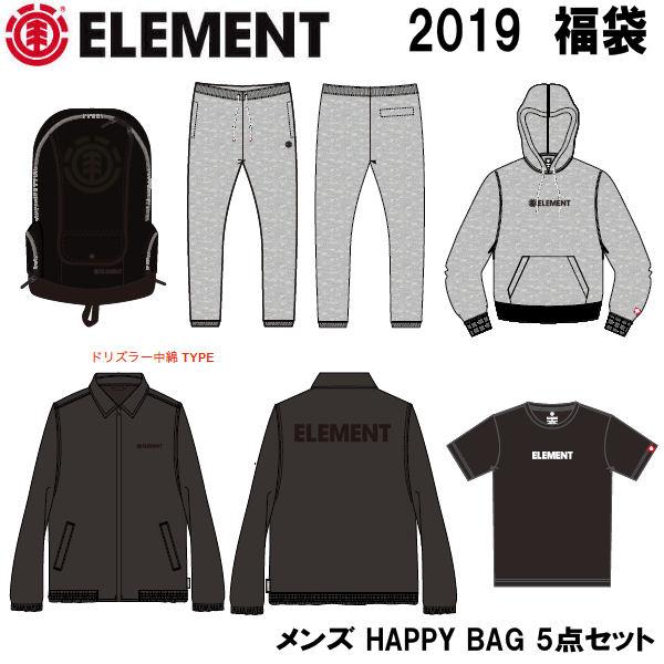 【ELEMENT】エレメント 2019 HAPPY BAG メンズ 福袋 ハッピーバッグ 5点セット M・L・XL 男性向け EL18120
